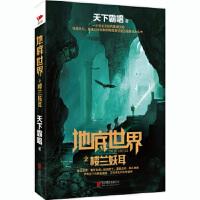 地底世界之楼兰妖耳天下霸唱北京联合出版公司9787550289680