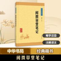 【全新直发】阅微草堂笔记 韩希明 译注