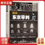 图说东京审判 上海交通大学东京审判研究中心 9787313217431 上海交通大学出版社 新华正版 全国70%城市次
