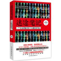 【新书店正版】迷途笔记欧阳乾中国友谊出版公司9787505734500