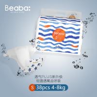 Beaba(碧芭宝贝)2包装 盛夏光年系列婴儿纸尿裤 S码 共76片