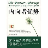 内向者优势――如何在外向的世界中获得成功