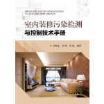 室内装修污染检测与控制技术手册