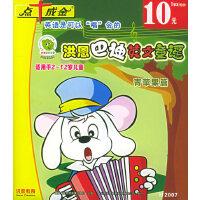 少儿英语系列:洪恩巴迪英文童谣――青苹果篇(适用于2-12岁儿童)(1VCD/软件)