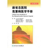 麻省总医院危重病医学手册(翻译版)