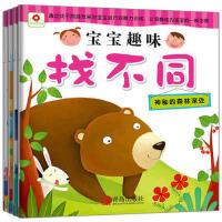 宝宝趣味找不同 小红花 全4册益智游戏书畅销儿童书幼儿图书 3-4-5-6岁 左右脑开发书籍 彩色找一找 找茬书专注力