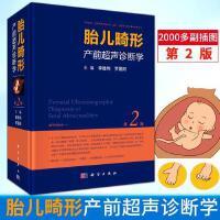 胎儿畸形产前超声诊断学第2版第二版 李胜利罗国阳 超声医学妇产