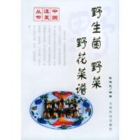 野生菌 野菜 野花菜谱――中国滇菜丛书张豫昆9787541615481云南科学技术出版社