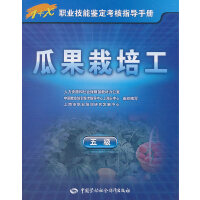 瓜果栽培工(五级)―1+X职业技能鉴定考核指导手册