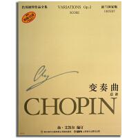 肖邦钢琴作品全集17.变奏曲 总谱