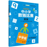 中小学生数独比赛题集4(中学组)