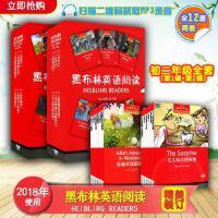 正版 黑布林英语阅读初二年级第1辑+第2缉 八年级上下册 初中教辅 扫码 提供MP3 录音 共12册上海外语教育出版社