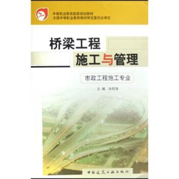 桥梁工程施工与管理(市政工程施工专业)*9787112052936 孙明强 全新正版图书