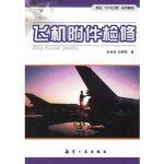 【全新直发】飞机附件检修 杜来林,宋晓军 9787801838490 航空工业出版社