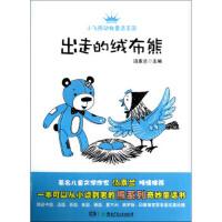 【二手正版9成新】小飞熊动物童话王国:出走的绒布熊,汤素兰,湖南少年儿童出版社,9787535887108