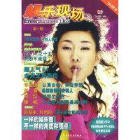 娱乐现场(第一辑)光线传播中国旅游出版社9787503221651