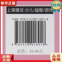 视觉游戏大比拼公主的世界 丽巴萨 9787518018888 中国纺织出版社 新华正版 全国70%城市次日达