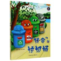 """垃圾分类知多少:""""挑食""""的垃圾桶(儿童精装绘本) h"""