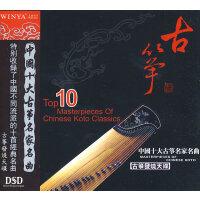 中国十大古筝名家名曲:古筝(DSD)