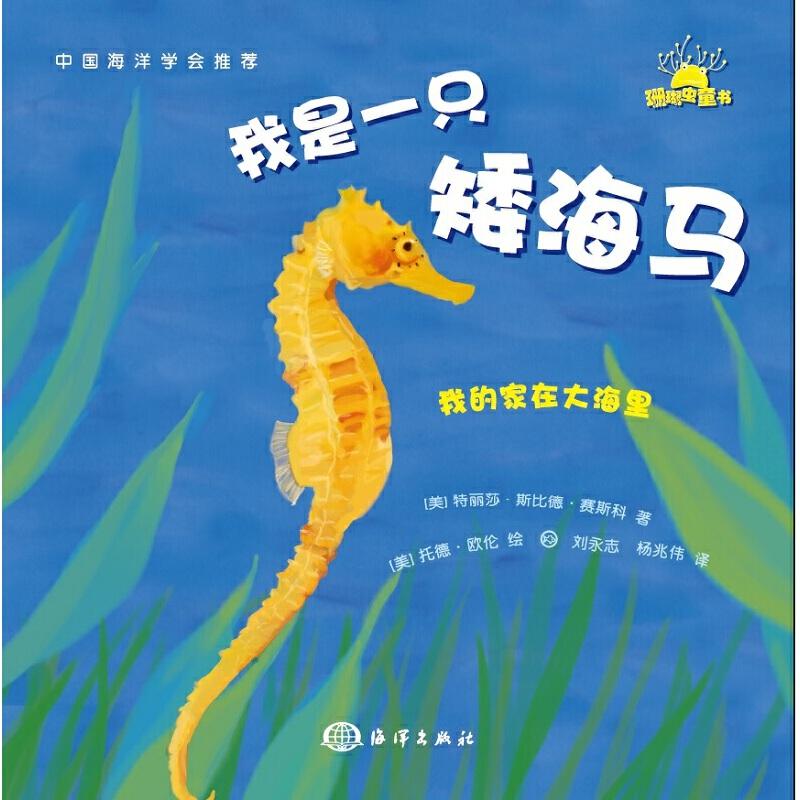 我的家在大海里---我是一只矮海马 美国权威生物专家和教育专家联合把关、4-8岁亲子共读科普绘本、让神秘的海洋动物简单起来!让孩子轻松成为海洋动物小专家!大型幼儿园制定必备绘本,宝宝一定会喜欢的哦!