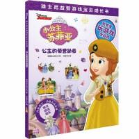 公主的荣誉勋章(迪士尼益智游戏宝贝成长书)