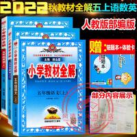 小学教材全解五年级下册语文+数学+英语全3册人教版RJ2020春部编版