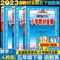 小学教材全解五年级上语文上册+数学+英语全3册人教版2021秋部编版
