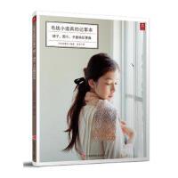 毛线小道具的记事本:帽子、围巾、手套编织事典 【正版书籍】