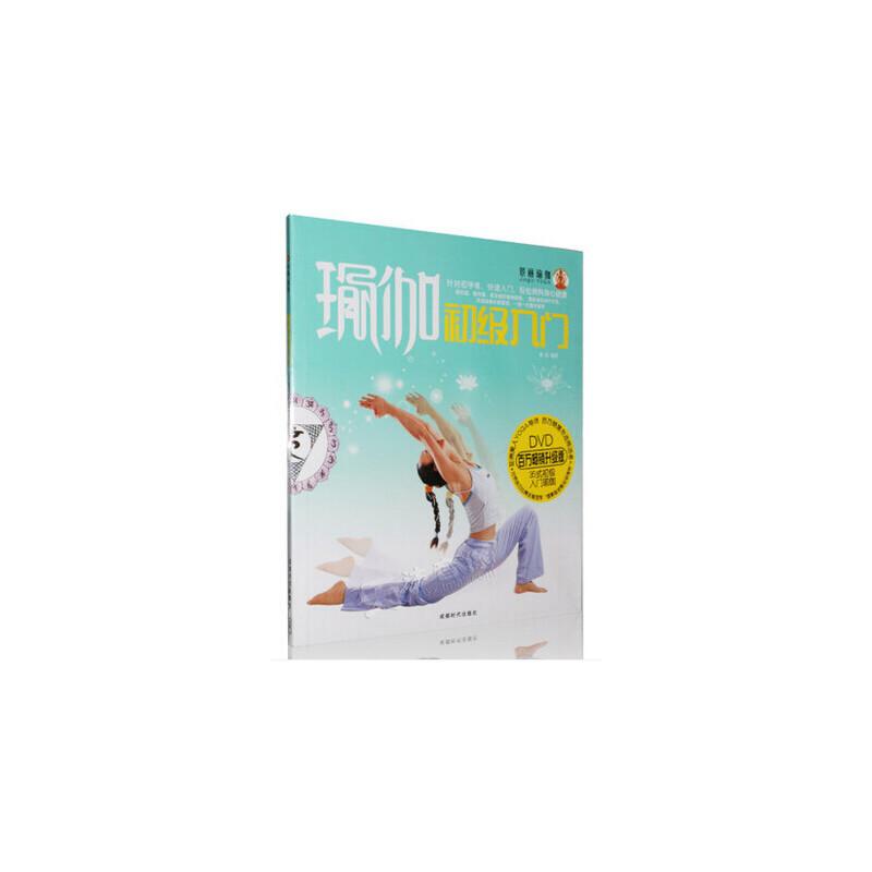 景丽瑜伽初级入门 (附光盘百万畅销升级版) 初学者基础学习教学视频教程教材书+DVD光盘碟片 景丽瑜伽初级入门