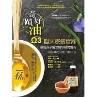 【预售】正版 奇迹好油:OMEGA-3临床疗愈实录 博思智库