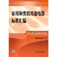 【正版现货】家用和类似用途电器标准汇编。热水器及取暖器具卷 中国标准出版社 9787506634144 中国标准出版社