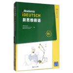 【全新正版】新思维德语B1+练习册(套装全两册) 德国亚琛语言学院(Sprachenakademie Aachen),