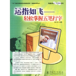 运指如飞――轻松掌握五笔打字唐江浩著9787508314921中国电力出版社