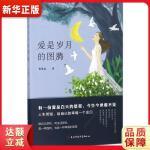 爱是岁月的图腾 秦湄毳 电子科技大学出版社9787564745738『新华书店 品质保障』