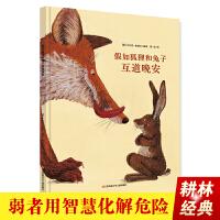 假如狐狸和兔子互道晚安(一个关于爱与宽容的经典故事)