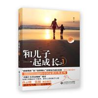 和儿子一起成长(珍藏版)(1) 杨文 正版 家庭教育 亲子读物