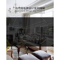 当代样板房设计实例精解 样板房案例解析 室内设计书籍