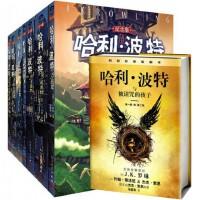 哈利波特全集8册中文纪念版全套1-8册被诅咒的孩子 魔法石 死亡圣器 8-9-10-15周岁三四五六年级小学生畅销儿童