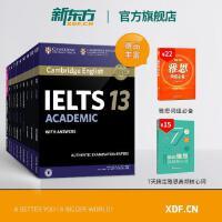 剑桥雅思官方真题4-13 学术类 IELTS考试全真试题集剑13英语考试