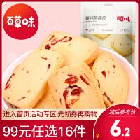 【百草味-麻花小脆120g】 休闲网红零食特产手工小麻花