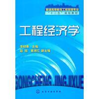 【正版二手书旧书9成新左右】工程经济学9787122114761