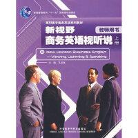新视野商务英语视听说(上)(教师用书)马龙海外语教学与研究出版社9787560057446