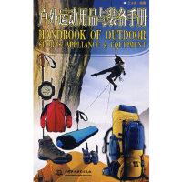 户外运动用品与装备手册 王小源著 水利水电出版社 9787508427874