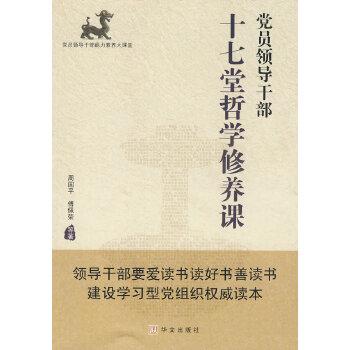 党员领导干部十七堂哲学修养课