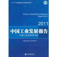 2011中国工业发展报告