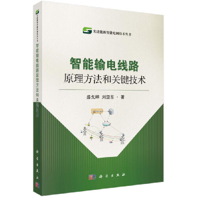 智能输电线路原理方法和关键技术