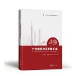广东教育改革发展40年