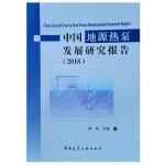 中国地源热泵发展研究报告(2018)