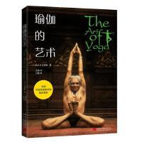 瑜伽的艺术-中国艾扬格瑜伽学院指定教材