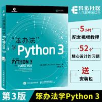 笨办法学python3编程从入门到实践 python基础教程核心编程从入门到精通 笨方法学python视频程序设计教材计算机网络自学编程书籍